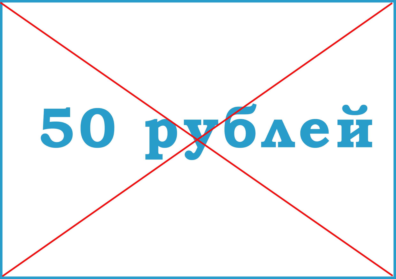 Отменили пособие в размере 50 рублей